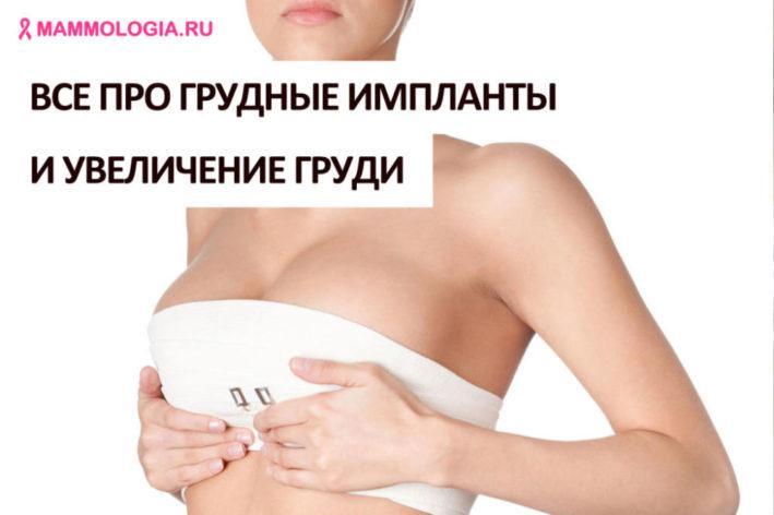 Какие грудные импланты выбрать?