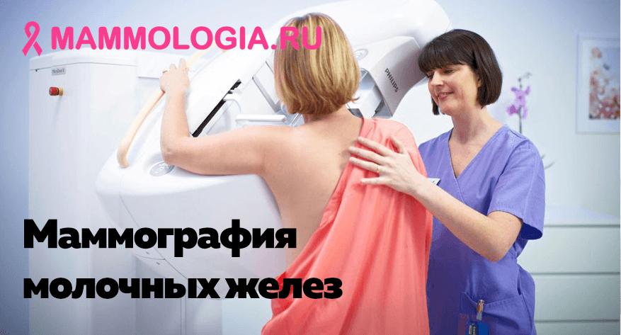 Маммография молочных желез: что это такое?