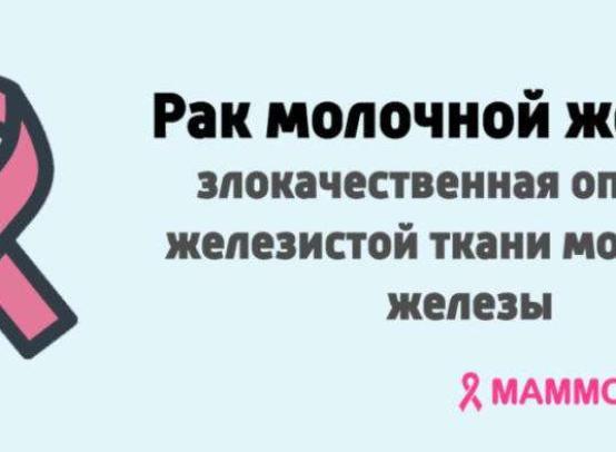 Рак молочной железы (груди): причины развития, признаки, методы диагностики и лечения