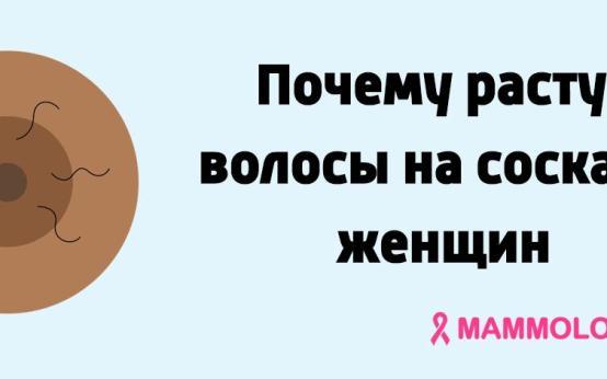 Волосы на груди и сосках у женщин: причины появления и способы избавления
