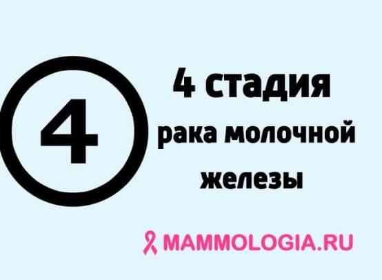 Характеристика, особенности лечения и прогноз при 4 стадии рака молочной железы