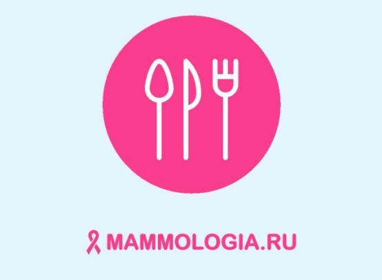 Диета и питание при раке молочной железы: основные принципы, примерное меню на неделю