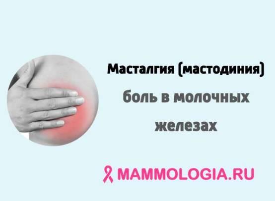 Масталгия (мастодиния) молочной железы