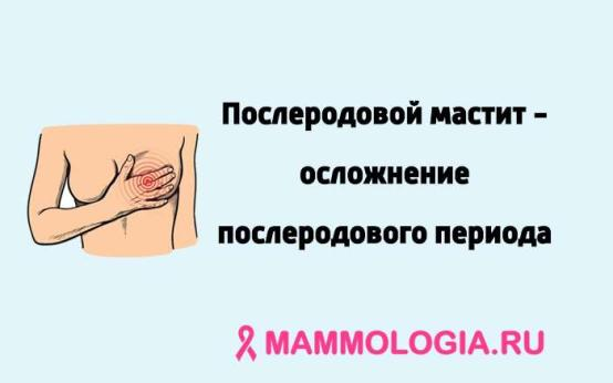 Лечение и профилактика послеродового мастита