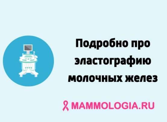 Эластография молочных желез