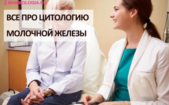 Цитология молочной железы