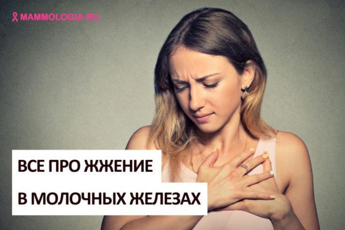 Жжение в молочных железах
