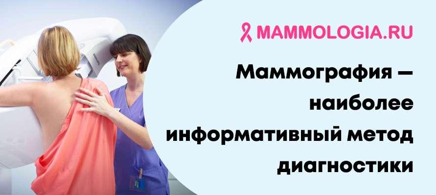 Маммография — исследование на специальных рентгеновских установках (маммографах)