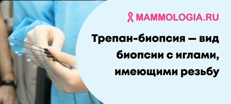 Все о трепан-биопсии молочной железы