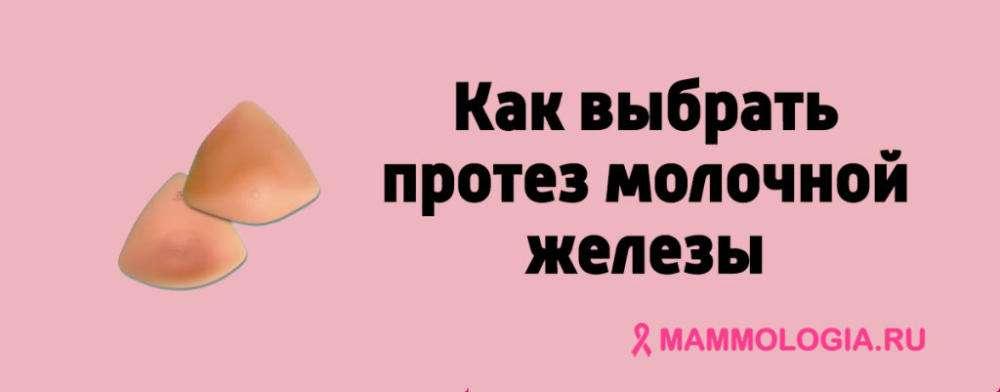 Протез молочной железы