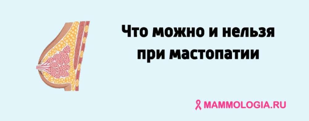 Что можно и нельзя при мастопатии