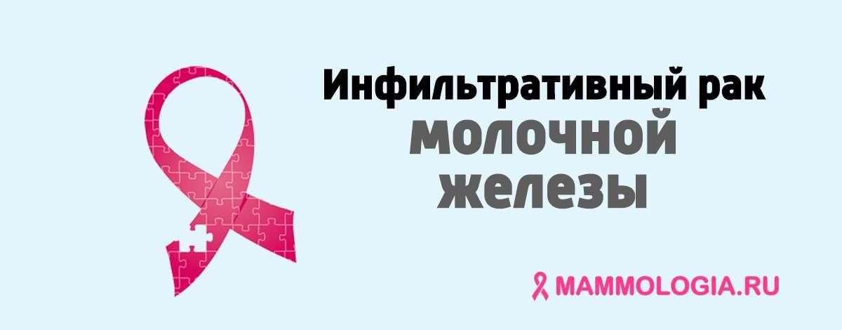 Инфильтративный рак молочных желез