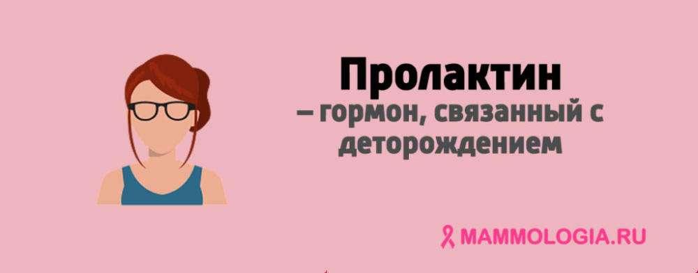 Повышенный пролактин у женщин (гиперпролактинемия)