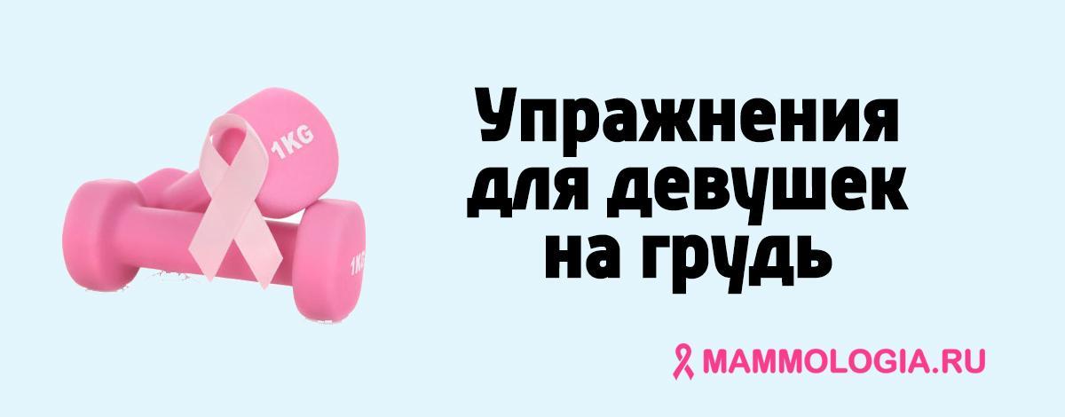 Делаем грудь красивой и подтянутой: эффективные упражнения для увеличения и подтяжки груди для девушек