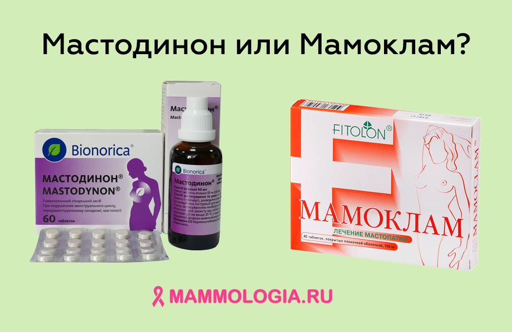 Мастодинон или Мамоклам