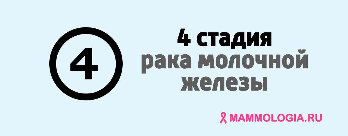 4 стадия рака молочной железы