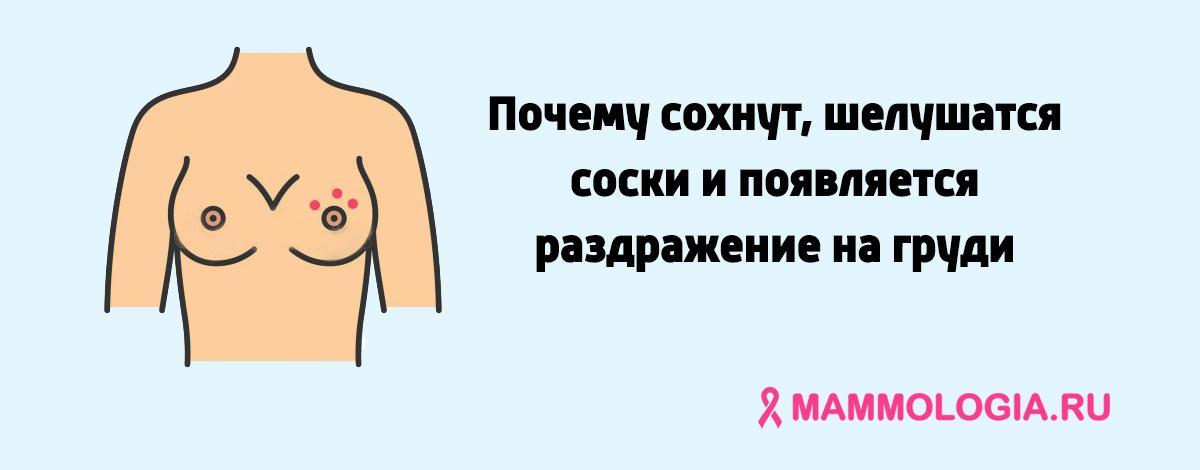 Почему сохнут, шелушатся соски и появляется раздражение на груди. Способы избавления от шелушения и раздражения