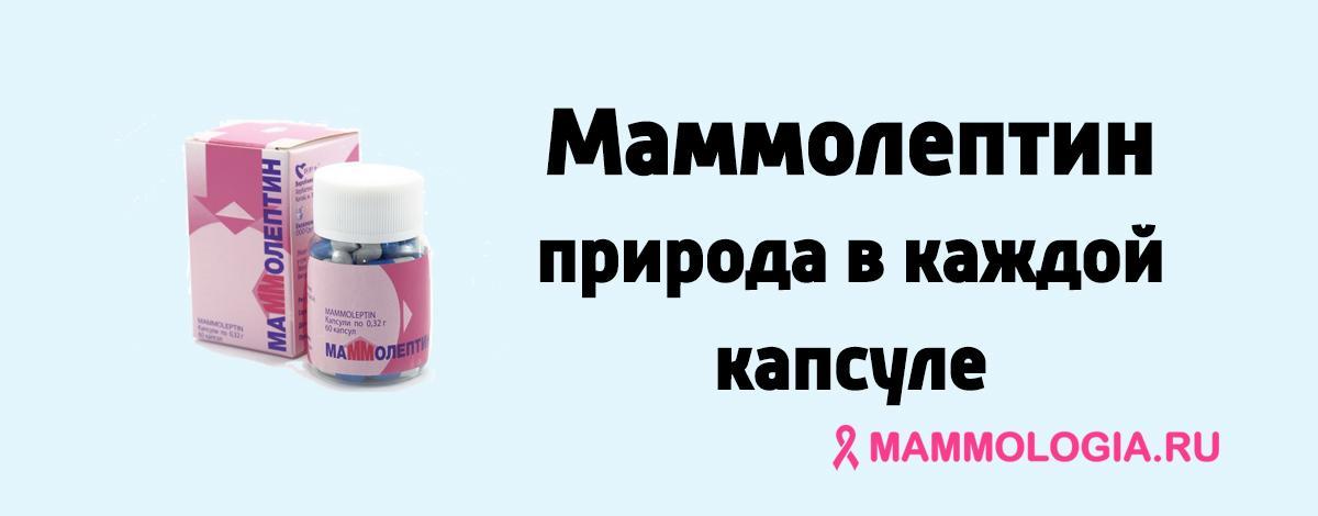 Маммолептин: природа в каждой капсуле