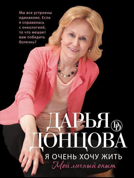 Дарья Донцова. «Я очень хочу жить. Мой личный опыт»