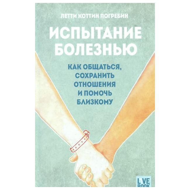 Испытание болезнью: как общаться, сохранить отношения и помочь близкому