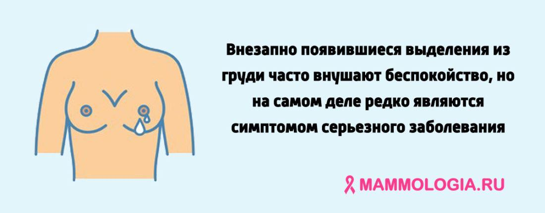 Лечение выделений из молочных желез